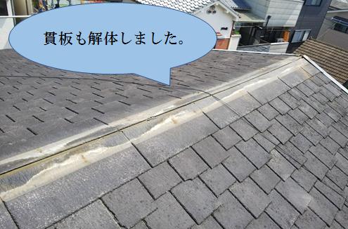 寝屋川市 貫板も解体