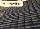 門真市 モニエル瓦の屋根