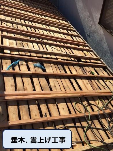 垂木嵩上げ工事