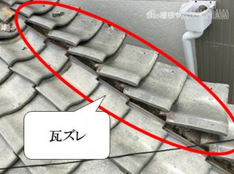 寝屋川市 大阪北部地震による屋根瓦ズレ