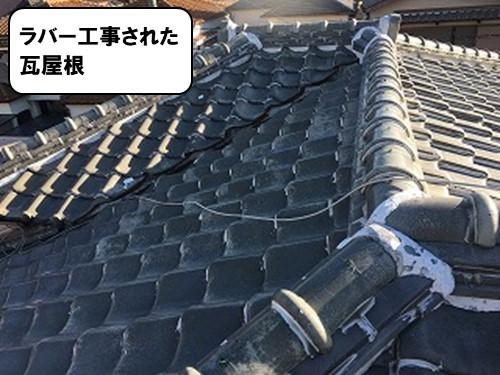 ラバー工事された屋根