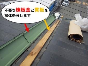 棟板金と貫板を解体