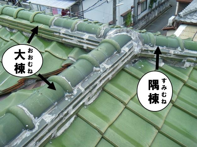 大棟と隅棟の接点2