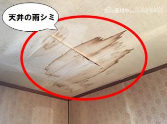 枚方市 天井に雨シミができている