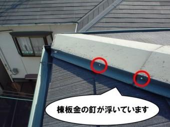 雨漏り修理 棟板金の釘が浮いています