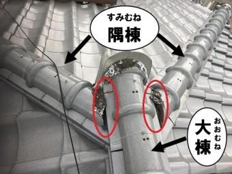 大棟と隅棟瓦の接点部に隙間あり