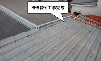 葺き替え工事完成