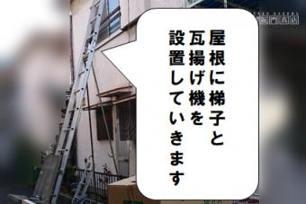 枚方市 はしごと瓦揚げ機を設置していきます