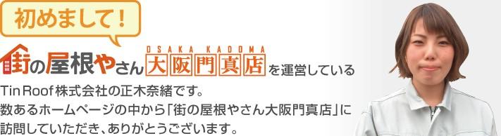 街の屋根やさん大阪門真店へようこそ