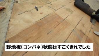野地板(コンパネ)の状態