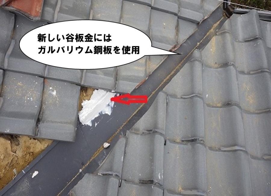 ガルバリウム鋼板を使用