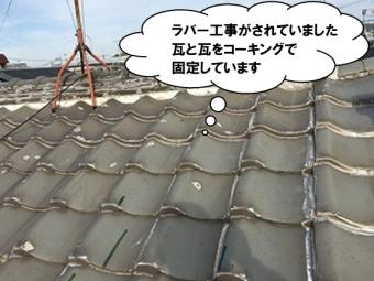 雨漏り修理 ラバー工事