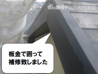 寝屋川市 剥がれ落ちた破風板補修工事