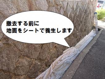 寝屋川市 塀撤去復元工事(地面をシートで養生する)