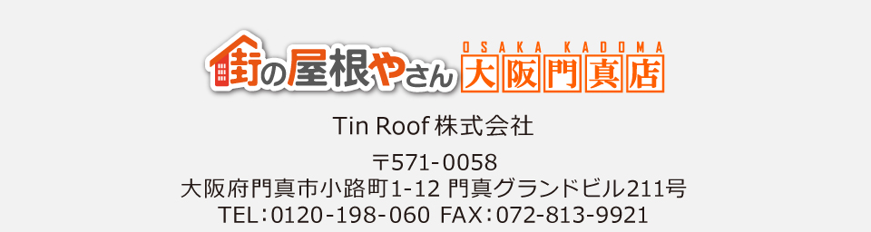 街の屋根やさん大阪門真店