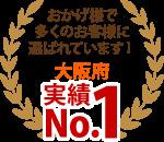 門真市、大阪市、寝屋川市、守口市やその周辺エリア、おかげさまで多くのお客様に選ばれています!