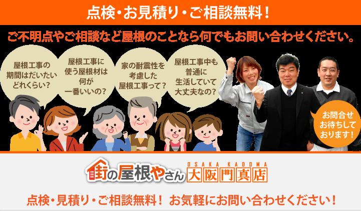 屋根工事・リフォームの点検、お見積りなら街の屋根やさん大阪門真店にお問合せ下さい!