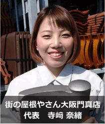 街の屋根やさん大阪門真店代表寺﨑奈緒