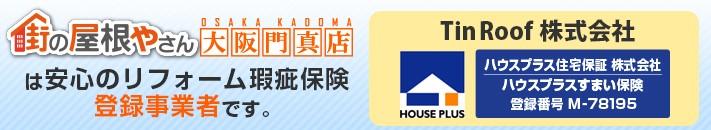街の屋根やさん大阪門真店は安心の瑕疵保険登録事業者です