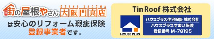 街の屋根やさん大阪門真店はは安心の瑕疵保険登録事業者です