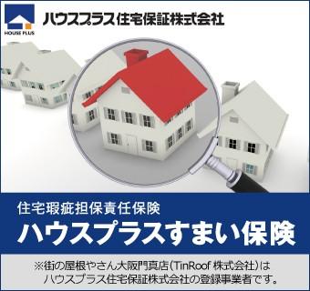 リフォーム瑕疵保険検査