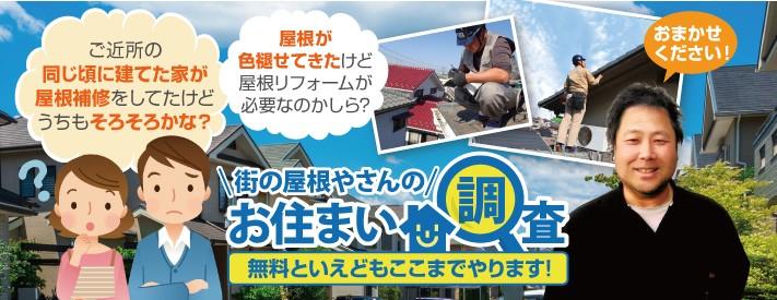屋根の無料点検は街の屋根やさん大阪門真店へ