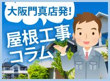門真市、大阪市、寝屋川市、守口市やその周辺エリアの屋根工事コラム