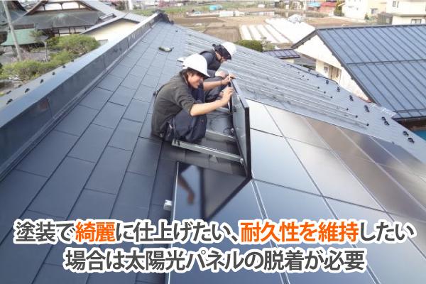塗装で綺麗に仕上げたい、耐久性を維持したい場合は太陽光パネルの脱着が必要